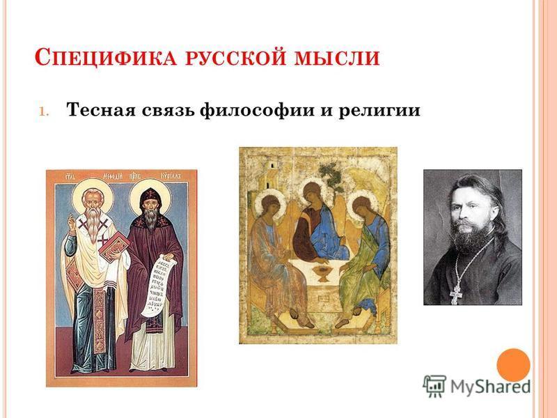 С ПЕЦИФИКА РУССКОЙ МЫСЛИ 1. Тесная связь философии и религии