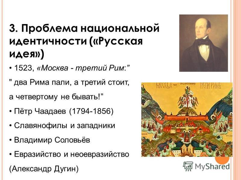 3. Проблема национальной идентичности («Русская идея») 1523, «Москва - третий Рим: