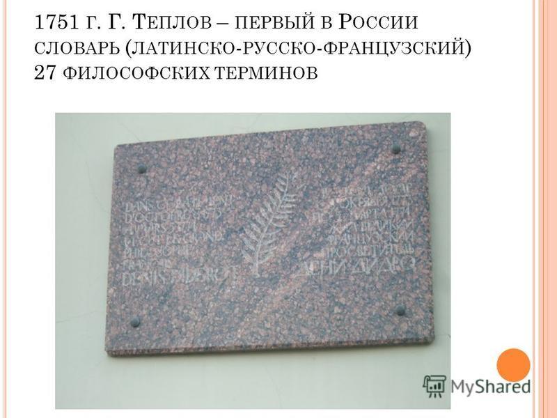 1751 Г. Г. Т ЕПЛОВ – ПЕРВЫЙ В Р ОССИИ СЛОВАРЬ ( ЛАТИНСКО - РУССКО - ФРАНЦУЗСКИЙ ) 27 ФИЛОСОФСКИХ ТЕРМИНОВ