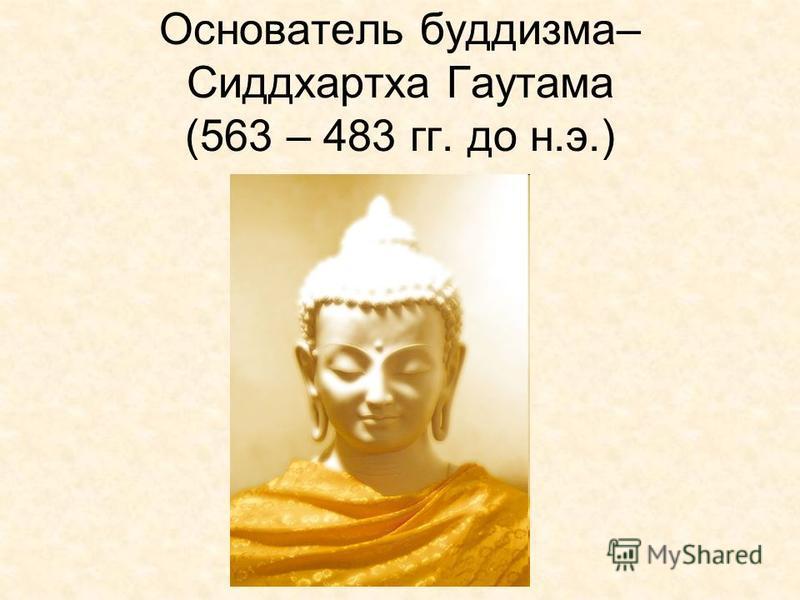 Буддизм Первая Мировая религия Возникла в середине I тыс. до н.э. в Индии в шраманский период. Обращен ко всем людям, независимо от их национальной, сословной или профессиональной принадлежности