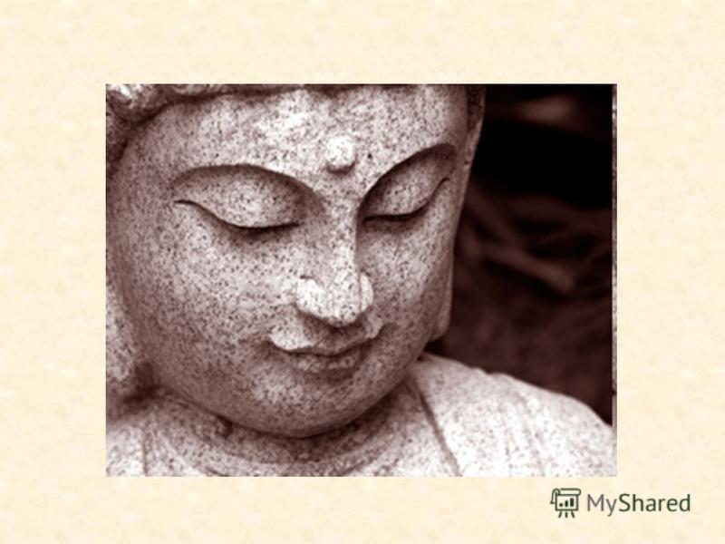 Нирвана Нирвана – не место, а состояние сознания. Нагарджуна: «Сансара и нирвана – одно!» Это состояние особой, надличностной полноты бытия.