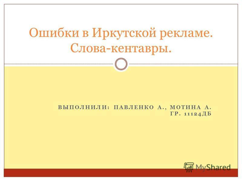 ВЫПОЛНИЛИ: ПАВЛЕНКО А., МОТИНА А. ГР. 11124ДБ Ошибки в Иркутской рекламе. Слова-кентавры.