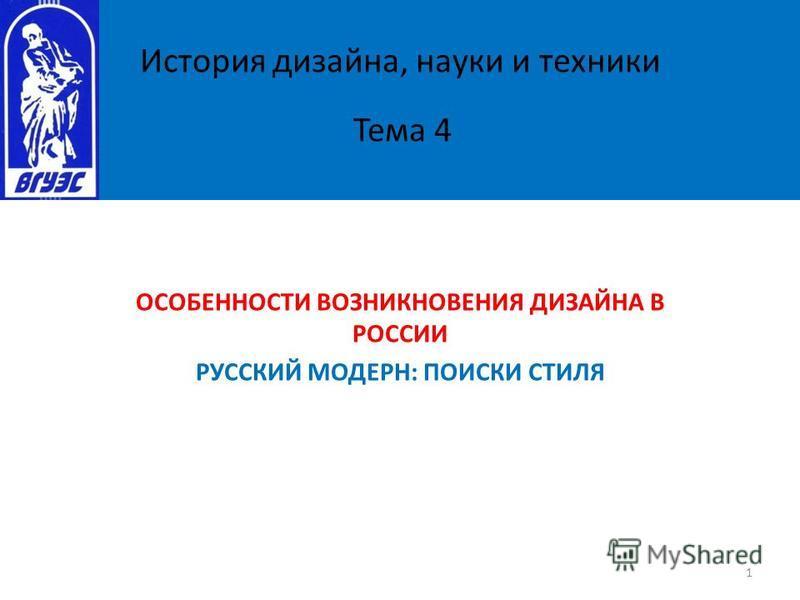 ОСОБЕННОСТИ ВОЗНИКНОВЕНИЯ ДИЗАЙНА В РОССИИ РУССКИЙ МОДЕРН: ПОИСКИ СТИЛЯ История дизайна, науки и техники Тема 4 1