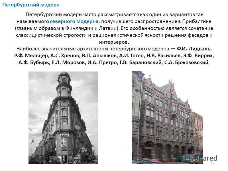 Петербургский модерн часто рассматривается как один из вариантов так называемого северного модерна, получившего распространение в Прибалтике (главным образом в Финляндии и Латвии). Его особенностью является сочетание классицистической строгости и рац
