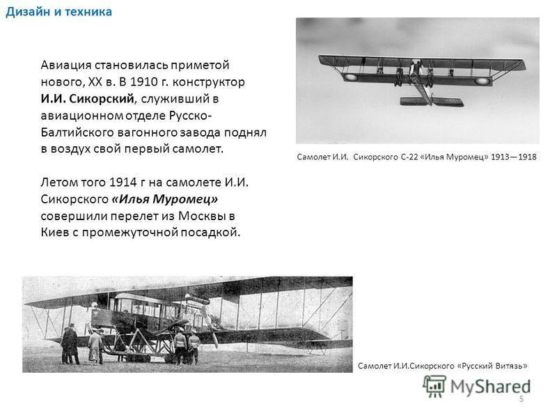 Авиация становилась приметой нового, XX в. В 1910 г. конструктор И.И. Сикорский, служивший в авиационном отделе Русско- Балтийского вагонного завода поднял в воздух свой первый самолет. Летом того 1914 г на самолете И.И. Сикорского «Илья Муромец» сов