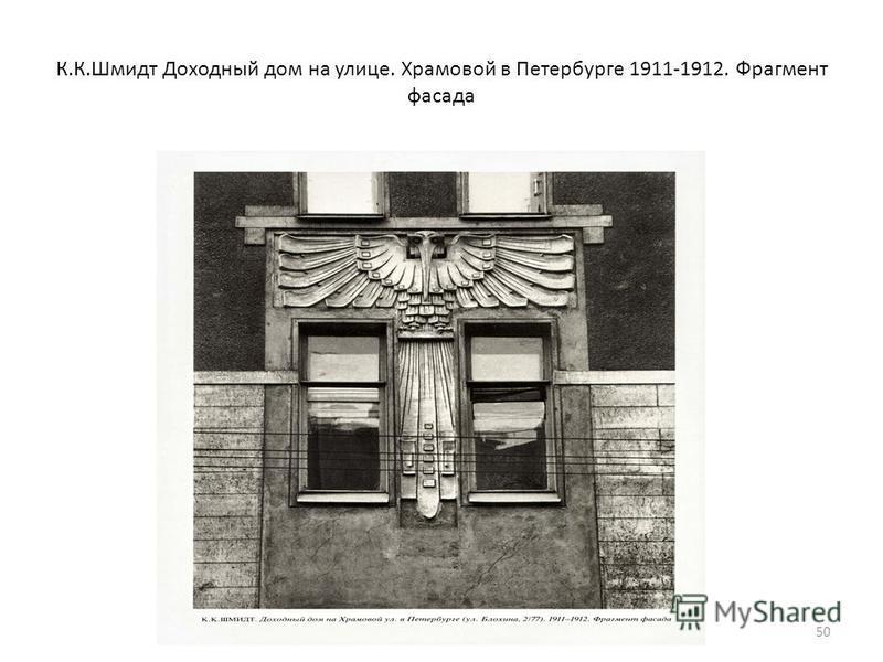 К.К.Шмидт Доходный дом на улице. Храмовой в Петербурге 1911-1912. Фрагмент фасада 50