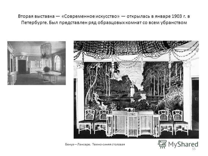 Вторая выставка «Современное искусство» открылась в январе 1903 г. в Петербурге. Был представлен ряд образцовых комнат со всем убранством 55 Бенуа Лансере. Темно-синяя столовая