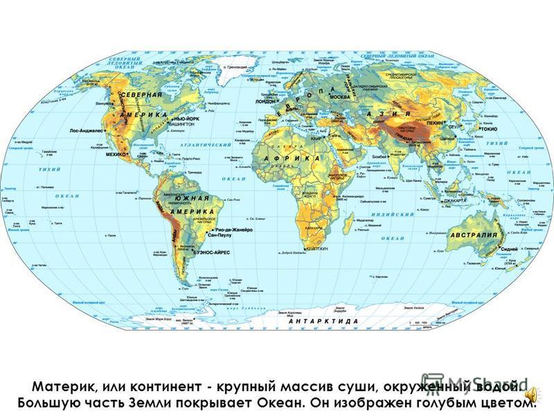 На Земле шесть материков, или континентов. 1 2 3 4 5 6