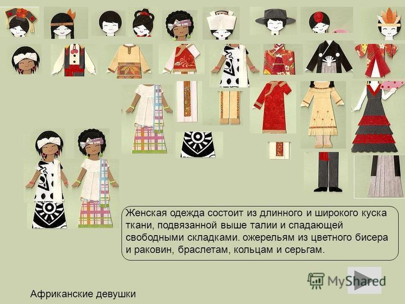 Африканские девушки Женская одежда состоит из длинного и широкого куска ткани, подвязанной выше талии и спадающей свободными складками. ожерельям из цветного бисера и раковин, браслетам, кольцам и серьгам.