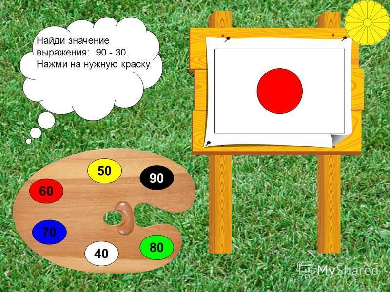 60 40 50 90 70 80 Найди значение выражения: 90 - 30. Нажми на нужную краску.