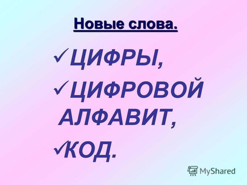 Новые слова. ЦИФРЫ, ЦИФРОВОЙ АЛФАВИТ, КОД.
