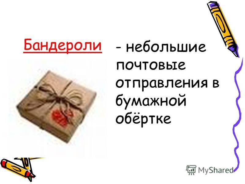 Бандероли - небольшие почтовые отправления в бумажной обёртке