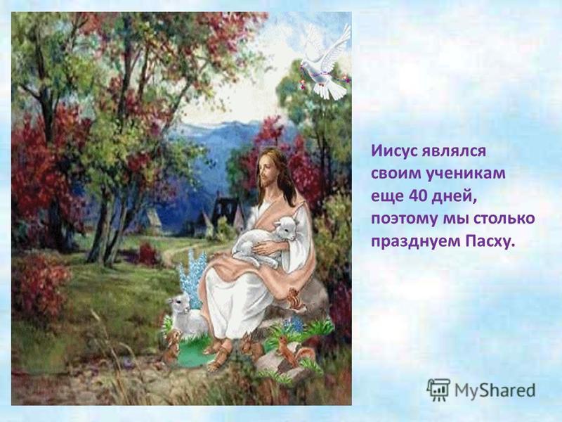 На третий день после его смерти одна святая женщина пошла к гробнице Иисуса, но вдруг увидела, что он выходит из нее. «Воскрес»- закричала она.
