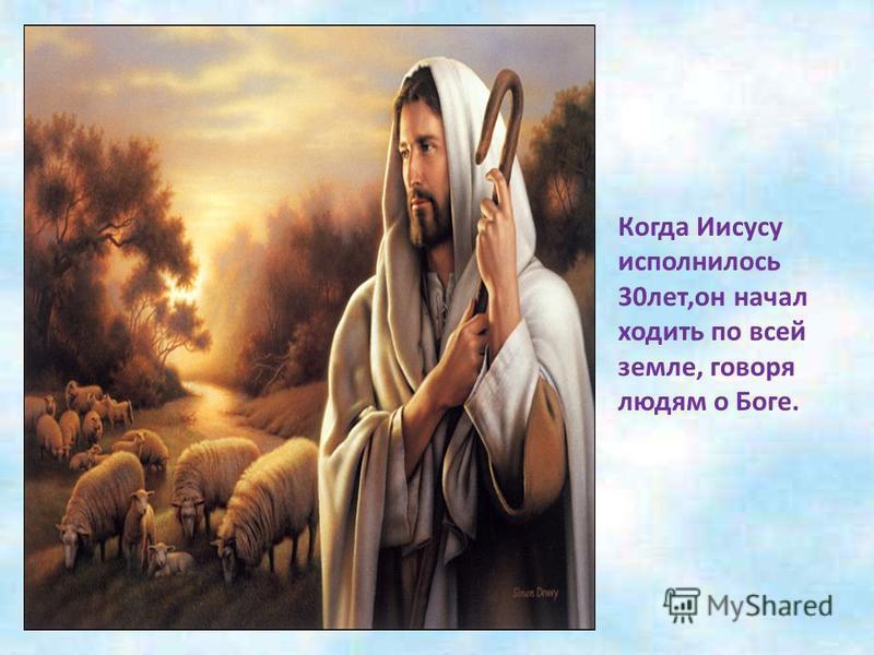 Но видя, что люди совершают много плохих поступков Бог- послал на землю своего сына- Иисуса.