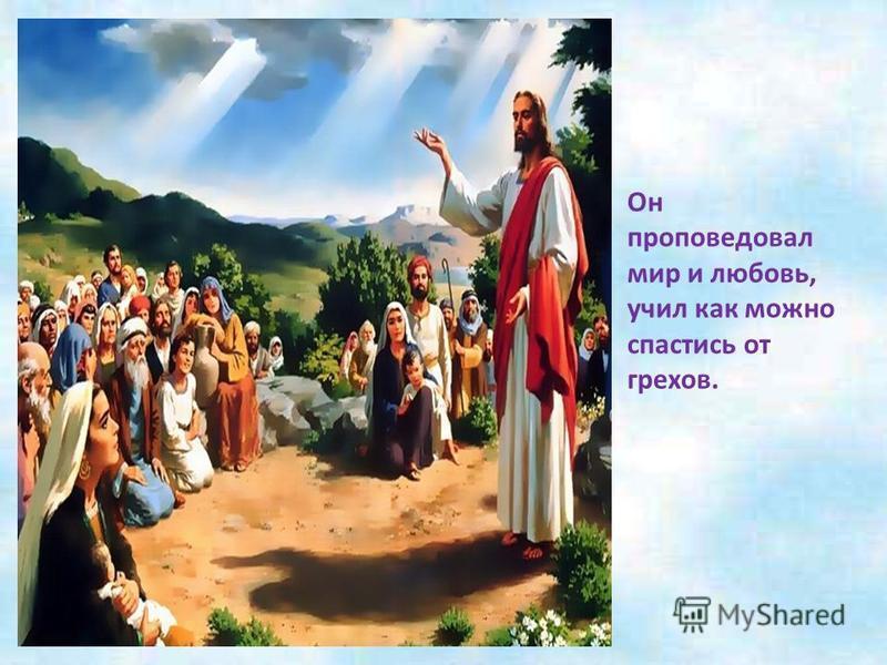 Когда Иисусу исполнилось 30 лет,он начал ходить по всей земле, говоря людям о Боге.