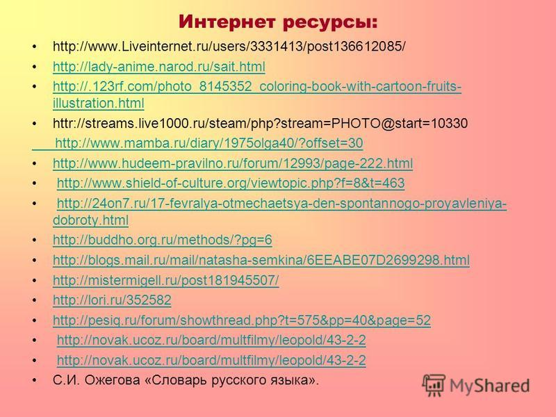 Интернет ресурсы: http://www.Liveinternet.ru/users/3331413/post136612085/ http://lady-anime.narod.ru/sait.htmlhttp://lady-anime.narod.ru/sait.html http://.123rf.com/photo_8145352_coloring-book-with-cartoon-fruits- illustration.htmlhttp://.123rf.com/p