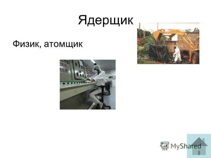 Ядерщик Физик, атомщик