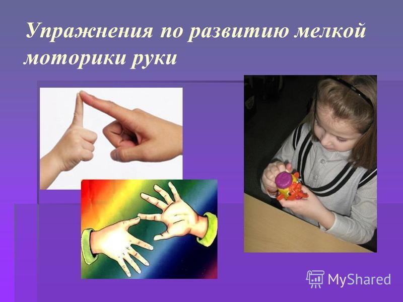 Упражнения по развитию мелкой моторики руки