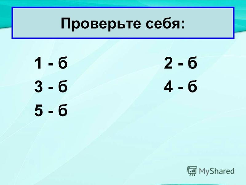 Проверьте себя: 1 - б 2 - б 3 - б 4 - б 5 - б