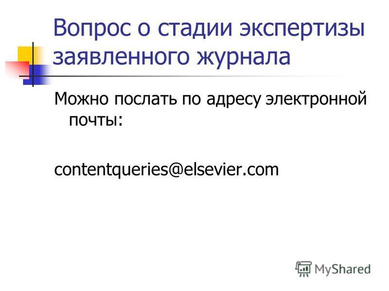 Вопрос о стадии экспертизы заявленного журнала Можно послать по адресу электронной почты: contentqueries@elsevier.com