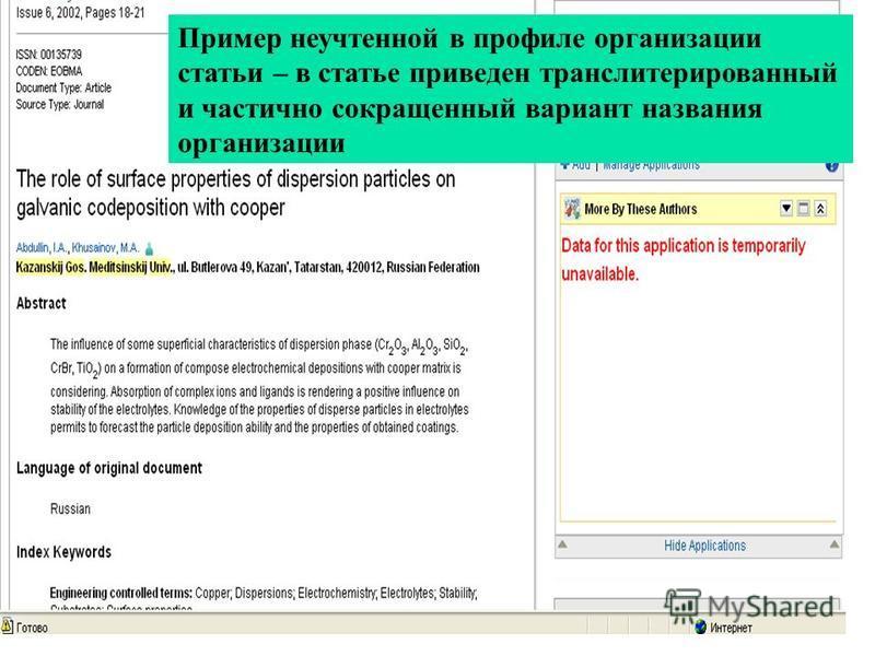 Пример неучтенной в профиле организации статьи – в статье приведен транслитерированный и частично сокращенный вариант названия организации