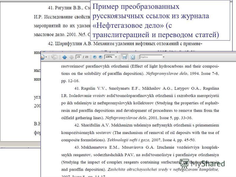 Пример преобразованных русскоязычных ссылок из журнала «Нефтегазовое дело» (с транслитерацией и переводом статей)