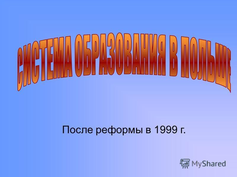 После реформы в 1999 г.