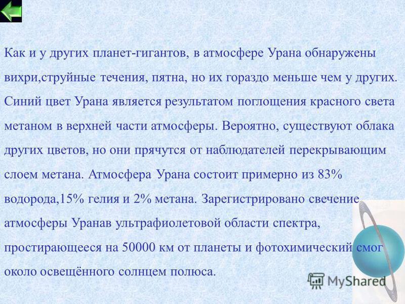 16 Macca=8,7*10 25 кг. Диаметр=51300 км. Плотность=1,27 г/см 3 Температура=-220 o C Длина суток=17,23 часа Расстояние от Cолнца=19,2 а.е., Период обращения по орбите(год)=84 года Скорость вращения по орбите=6,8 км/c Ускорение свободного падения=9 м/c