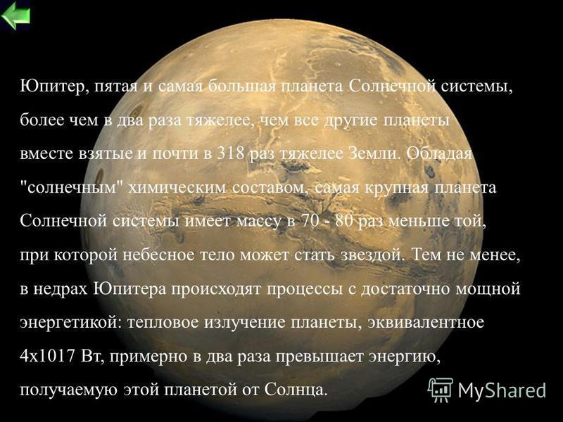20 Maccа=1,9*10 27 кг Диаметр=143760 км. Плотность=1,31 г/см 3 Температура верхних облаков=-160 o C Длина суток=9,93 часа Расстояние от Cолнца=5,203 а.е. Период обращения по орбите(год) =11,86 лет Скорость вращения по орбите=13,1 км/c Ускорение свобо