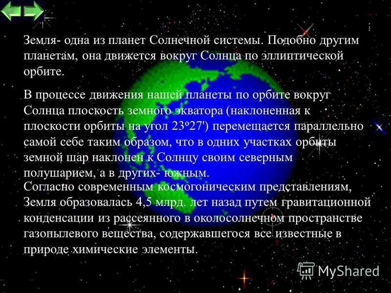 6 Масса = 5.97*10 22 Диаметр=12756 км. Плотность=5,518 г/см 3 Температура поверхности=маx +58 o C,мин-90 о С Длина суток= 23 ч 56 мин 4,1 с Расстояние от Cолнца= 150 млн.км. Период обращения по орбите(год)=365,2 суток Скорость вращения по орбите: 29,