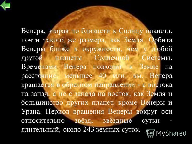 8 Масса =487x10 22 кг Температура поверхности =+480 о С Плотность =5.25 г/см 3 Диаметр =12104 км Сила тяжести = 9 g Атмосфера =Углекислый газ [96%] Азот [3,5%] Прочее [0,5%] Год =224 дней