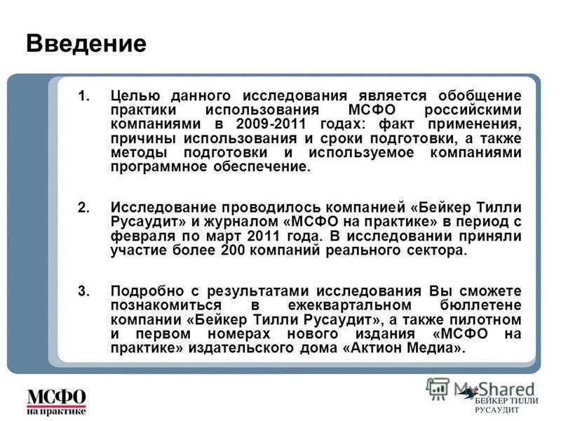 Введение 1. Целью данного исследования является обобщение практики использования МСФО российскими компаниями в 2009-2011 годах: факт применения, причины использования и сроки подготовки, а также методы подготовки и используемое компаниями программное
