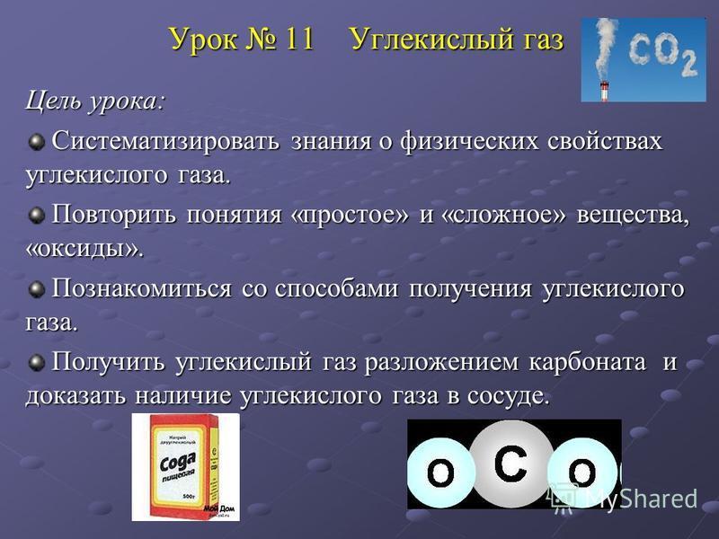 Урок 11 Углекислый газ Цель урока: Систематизировать знания о физических свойствах углекислого газа. Систематизировать знания о физических свойствах углекислого газа. Повторить понятия «простое» и «сложное» вещества, «оксиды». Повторить понятия «прос