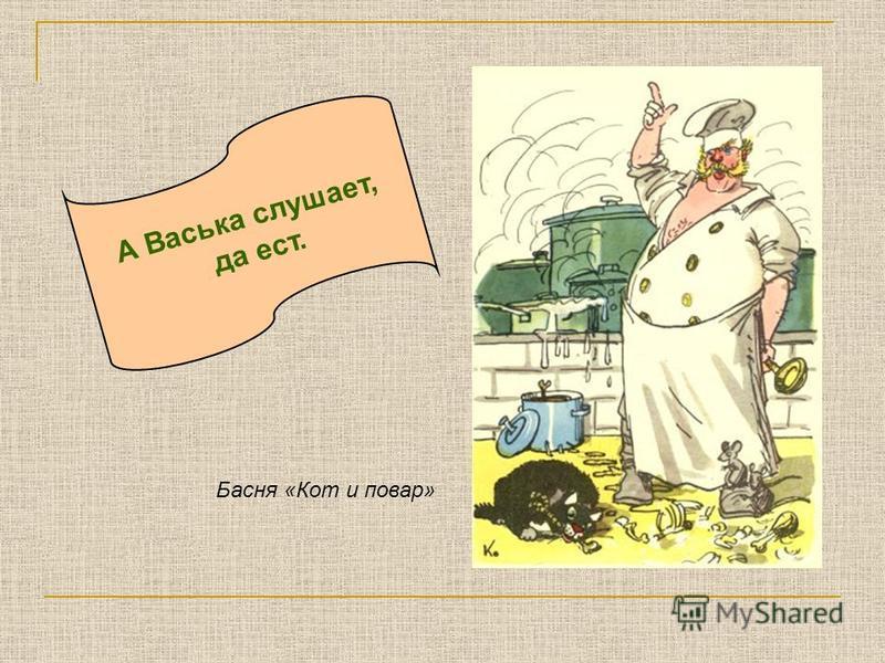 А Васька слушает, да ест. Басня «Кот и повар»
