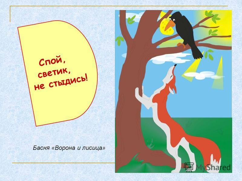 Спой, светик, не стыдись! Басня «Ворона и лисица»