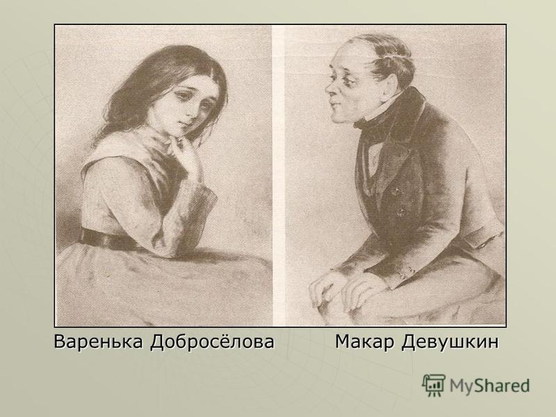 Варенька Добросёлова Макар Девушкин Варенька Добросёлова Макар Девушкин