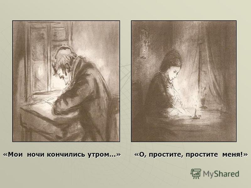 «Мои ночи кончились утром…» «О, простите, простите меня!»