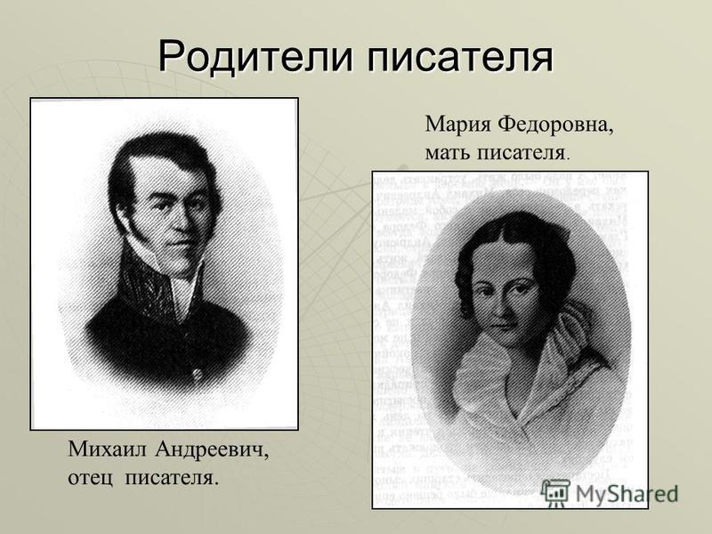 Родители писателя Михаил Андреевич, отец писателя. Мария Федоровна, мать писателя.