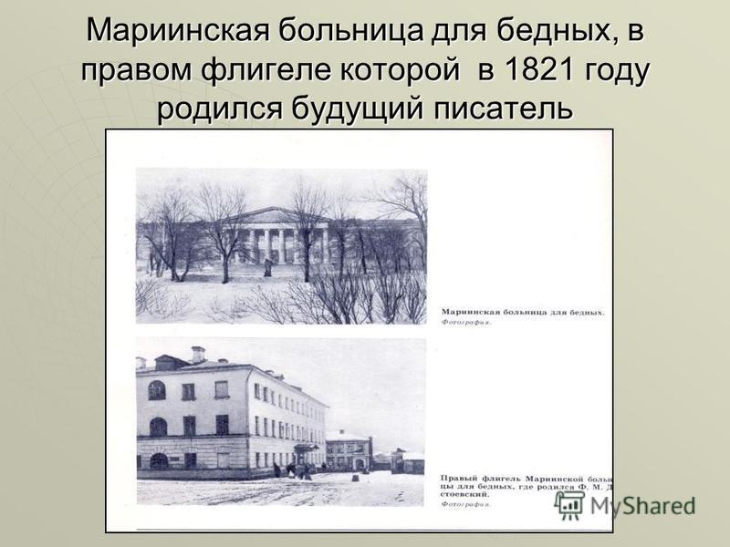 Мариинская больница для бедных, в правом флигеле которой в 1821 году родился будущий писатель