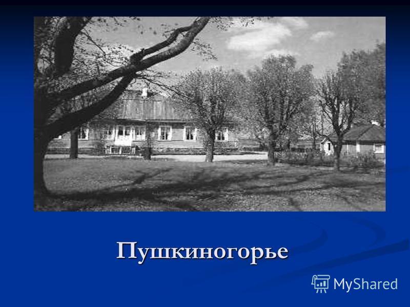 Пушкиногорье