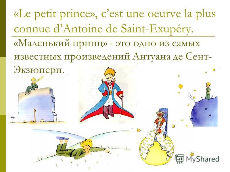 «Le petit prince», cest une oeurve la plus connue dAntoine de Saint-Exupéry. «Маленький принц» - это одно из самых известных произведений Антуана де Сент- Экзюпери.