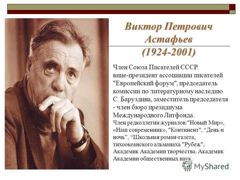 Виктор Петрович Астафьев (1924-2001) Член Союза Писателей СССР. вице-президент ассоциации писателей