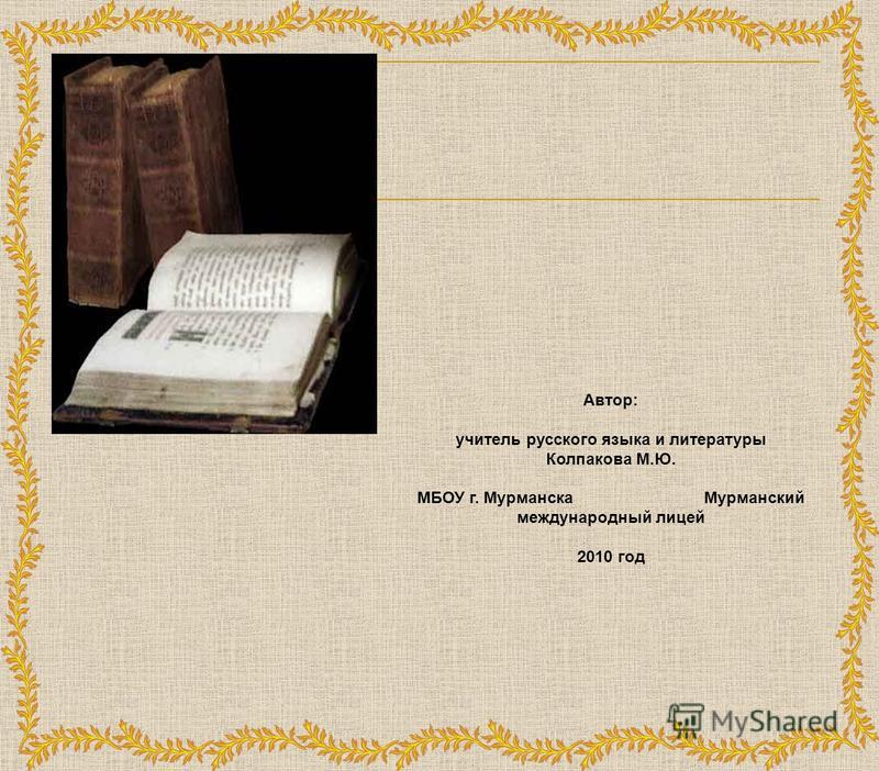 Автор: учитель русского языка и литературы Колпакова М.Ю. МБОУ г. Мурманска Мурманский международный лицей 2010 год