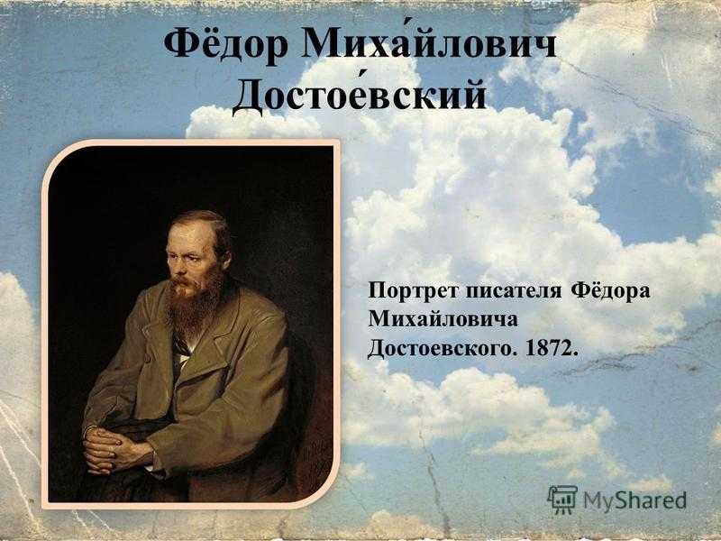 Фёдор Миха́йлович Достое́вский Портрет писателя Фёдора Михайловича Достоевского. 1872.