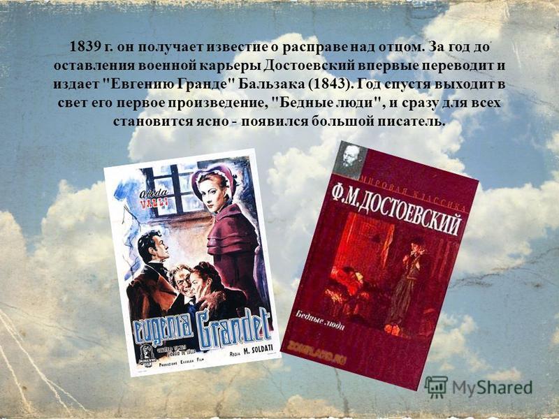1839 г. он получает известие о расправе над отцом. За год до оставления военной карьеры Достоевский впервые переводит и издает