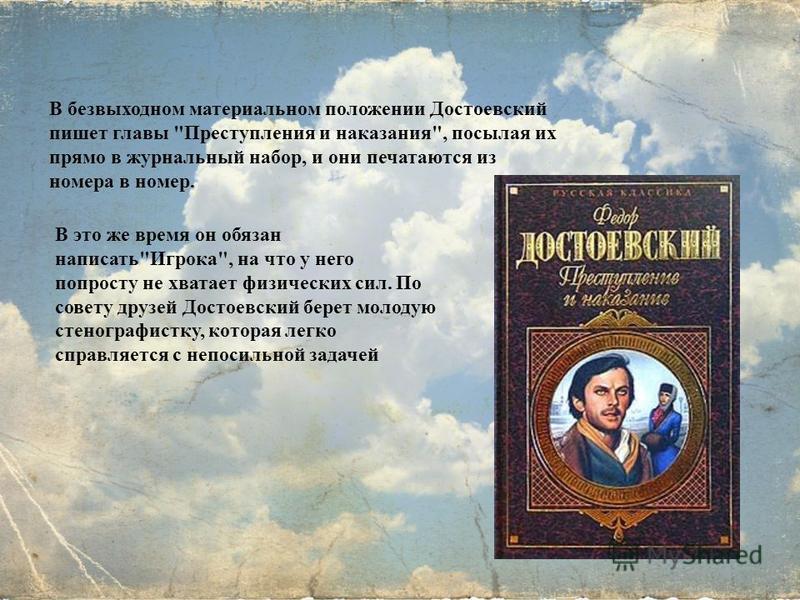В безвыходном материальном положении Достоевский пишет главы