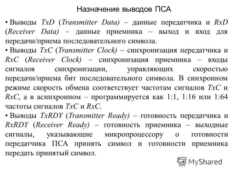 Назначение выводов ПСА Выводы TxD (Transmitter Data) – данные передатчика и RxD (Receiver Data) – данные приемника – выход и вход для передачи/приема последовательного символа. Выводы TxC (Transmitter Clock) – синхронизация передатчика и RxC (Receive