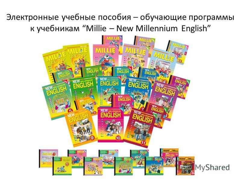 Электронные учебные пособия – обучающие программы к учебникам Millie – New Millennium English