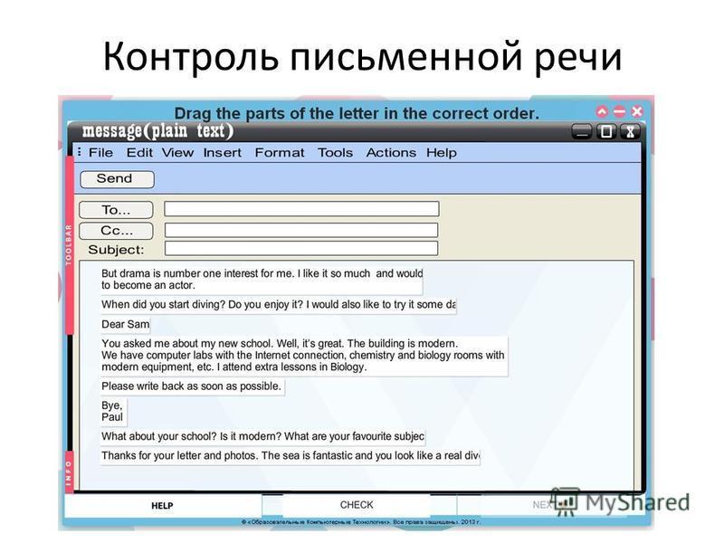 Контроль письменной речи