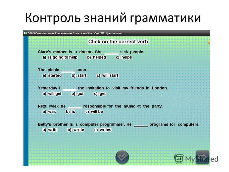 Контроль знаний грамматики